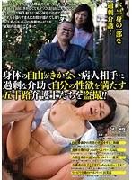 身体の自由がきかない病人相手に過剰な介助で自分の性欲を満たす五十路介護士たちを盗撮!! ダウンロード