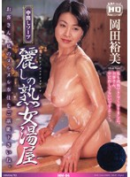 中出しソープ 麗しの熟女湯屋 岡田裕美 ダウンロード