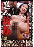黒人輪● 極太肉棒で犯●れまくる日本人熟女 20人 4時間