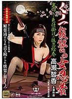くノ一 復讐の女忍者 裏切りと色仕掛けの抜忍絵巻 高瀬智香
