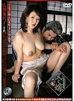 近親相姦遊戯 父と嫁 其の参 広畑加代子 ダウンロード