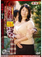 近親相姦遊戯 母と子 14巻 結城櫻子 ダウンロード
