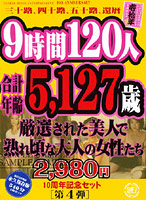 9時間120人 合計年齢5,127歳の厳選された美人で熟れ頃な大人の女性たち ダウンロード