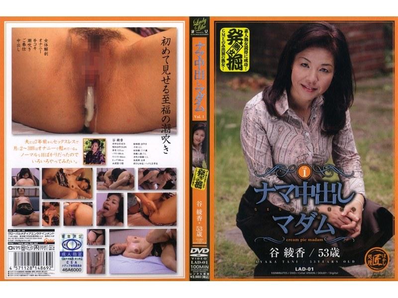 ナマ中出しマダム Vol.1 谷綾香