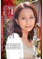 近親遊戯 母と子 (1) 白木純子 ダウンロード