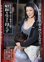 戦後から続く母子相姦の記録…昭和を生きた母と子 ダウンロード