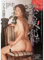 熟女咲き乱れ【総集編】 六人の淫猥マダムの宴 ダウンロード