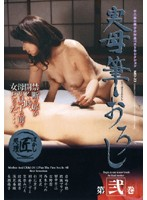 実母筆おろし 第弐巻 十二組の親子の初姦ベストセレクション