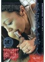 淫舌フェラチオ婦人 不貞妻十五人の淫らな舌使い ダウンロード