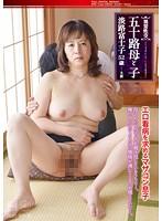 異常性交・五十路母と子 エロ看病を求めるマザコン息子 淡路富士子 ダウンロード