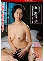 異常性交・五十路母と子 夫の寝ている横で息子に溺れる母… 筒美かえで