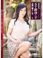 異常性交 五十路母と子 身体を奪われる母と困惑する息子の疼き 金澤麗子 ダウンロード