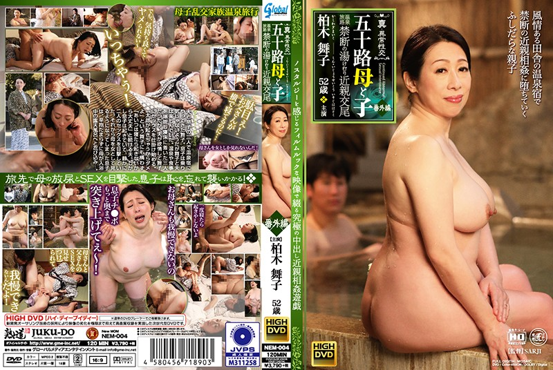 NEM-004 Real Strange Sex Special Edition: A 50-something StepM************n on a Hot Springs Trip - Steamy Sex in the Forbidden Bath: Maiko Kashiwagi