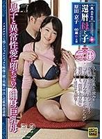 真・異常性交 還暦母と子 其の参 息子と異常性愛に堕ちていく細身巨乳母 原田京子 143nem00045のパッケージ画像