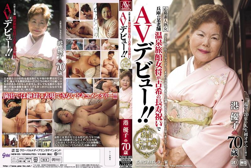 兵庫の某老舗温泉旅館女将が古希の長寿祝いでAVデビュー!! 港優子 70歳