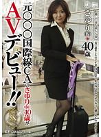 元○○○国際線CAのさゆり(仮)40歳がAVデビュー ダウンロード