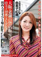 電気をつけてSEXなんてありえへんかった… 大阪の老舗百貨店販売員 由美子40歳がAVデビュー
