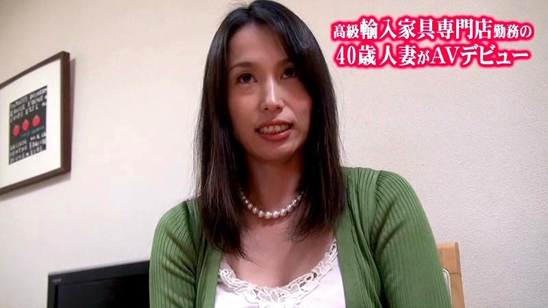 東京西麻布の高級輸入家具専門店勤務 紗江子(仮)40歳がAVデビュー 完全密着ドキュメンタリーサンプルF1