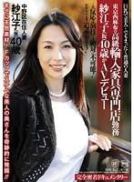 東京西麻布の高級輸入家具専門店勤務 紗江子(仮)40歳がAVデビュー 完全密着ドキュメンタリー ダウンロード
