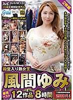 殿堂入り熟女王 風間ゆみ 最強ベスト 12作品 8時間 143njd00003のパッケージ画像