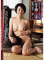五十路母と子 其ノ伍 藍川京子