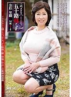 続・異常性交 五十路母と子其ノ弐拾壱 金杉里織