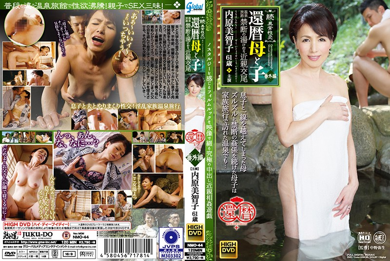 NMO-44 Sequel- Abnormal Sex. A Mother In Her 60's And Her Son. Extra Edition. Hot Spring Trip. Michiko Uchihara