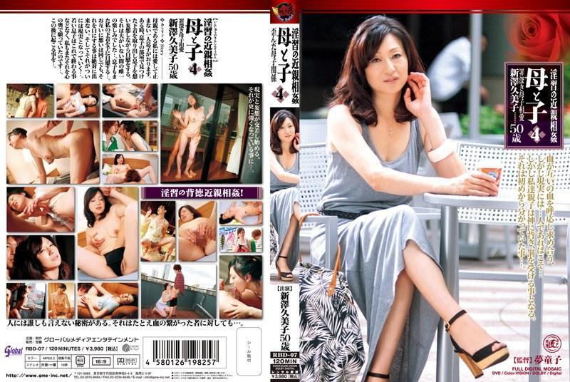 淫習の近親相姦 母と子 4 新澤久美子
