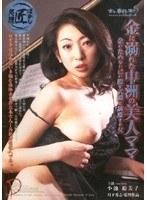 女の事件簿シリーズ5 小池絵美子 金に溺れた中洲の美人ママ ダウンロード