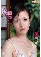 背徳相姦遊戯 義父と嫁 #01 柳井瞳33歳