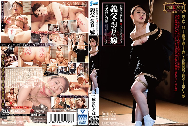 ROD-06 Family in Bondage. The Wife Brought Up By Her Father-in-law. Iroha Narimiya