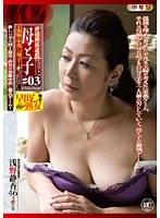 背徳相姦遊戯 母と子 #03 浅野静香 ダウンロード