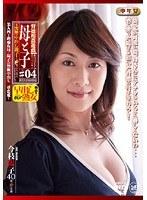 背徳相姦遊戯 母と子 #04 今枝陽子