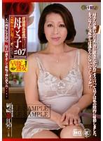 背徳相姦遊戯 母と子 #07 岡崎花江