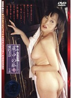 新・母子相姦遊戯 蔵の中の私 壱 愛沢美奈