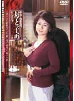 新・母子相姦遊戯 母と子 #6 松本佳代子