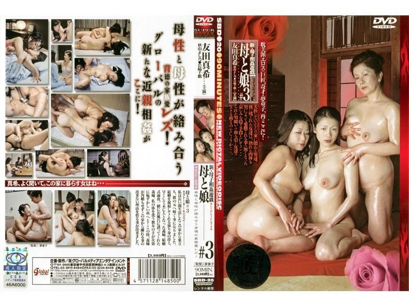 新・母子相姦遊戯 母と娘 #3 友田真希