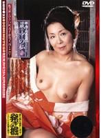 新・母子相姦遊戯 蔵の中の私 拾四 松岡貴美子 ダウンロード