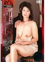 新・母子相姦遊戯 母と子 #17 三角美紀子