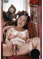 新・母子相姦遊戯 母と子 #20 湯沢多喜子 ダウンロード