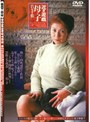 近親遊戯 母と子 岩崎千鶴