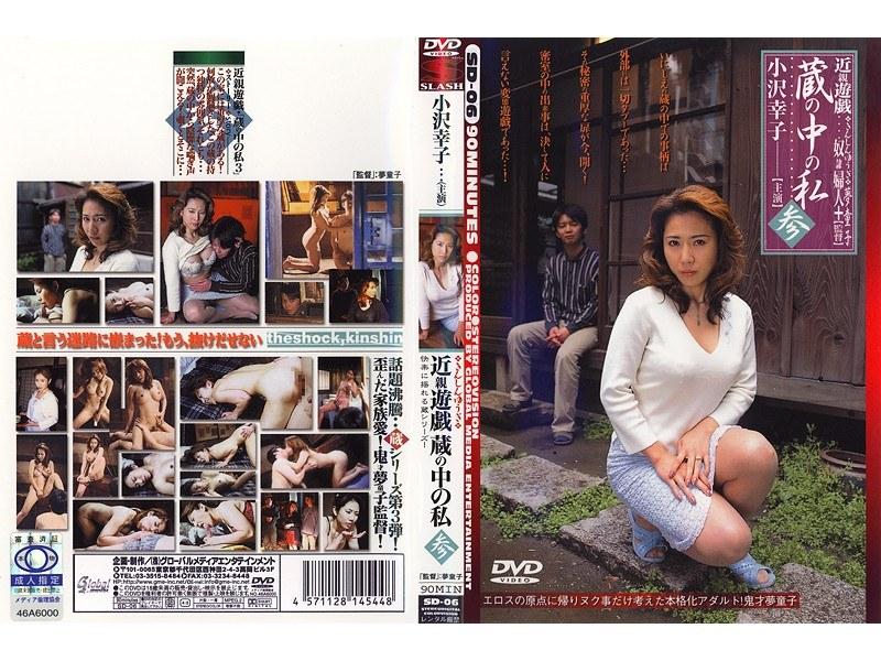 近親遊戯 蔵の中の私 <参> 小沢幸子