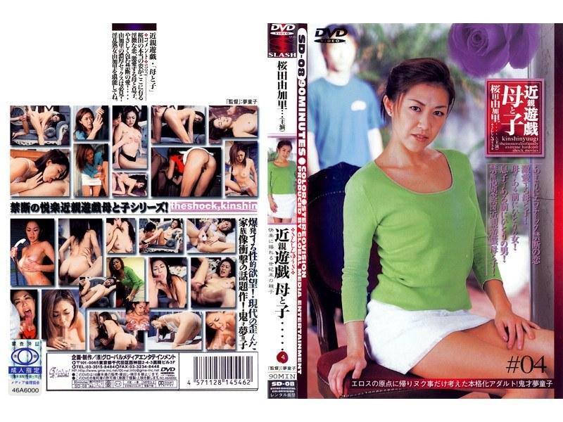 (143mo12)[MO-012] 近親遊戯 母と子 (4) 桜田由加里 ダウンロード