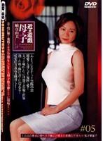 近親遊戯 母と子 (5) 楠真由美