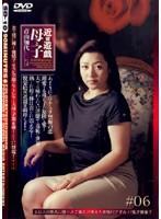 近親遊戯 母と子 (6) 青山加代 ダウンロード