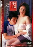 近親遊戯 母と子 (7) 桜木良江 ダウンロード