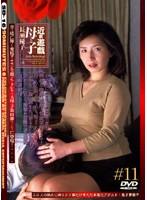 近親遊戯 母と子 (11) 長瀬優子