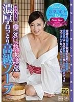 新・麗しの熟女湯屋 濃厚ねっとり高級ソープ 新人泡姫 音羽文子 ダウンロード