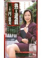 熟女遊戯 保険外交員の日常 円恵美 ダウンロード