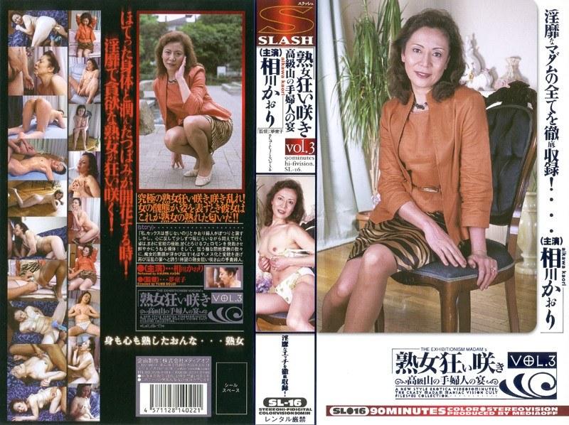 熟女狂い咲き 高級山の手婦人の宴 vol.3 パッケージ